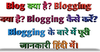 Blog or blogging क्या है?