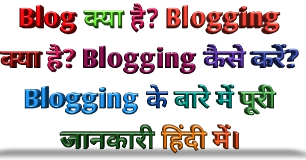 Blog क्या है? Blogging क्या है? Bloggin कैसे करें?- पूरी जानकारी।
