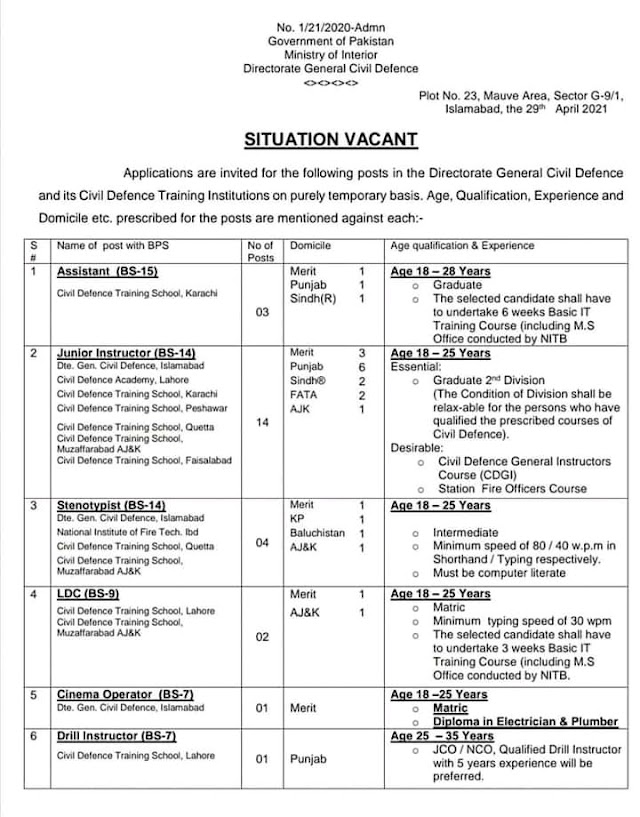 Jobs in ministry of interior 2021| Latest jobs in ministry of interior 2021 | Apply here