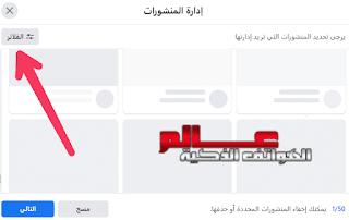 طريقة حذف المنشورات في فيسبوك دفعة واحدة
