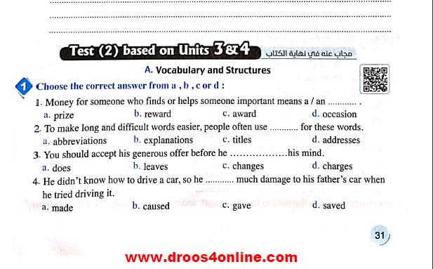 امتحان علي الوحدات (3-4) ٢ث 2021 من موقع دروس تعليمية اون لاين www.droos4online.com
