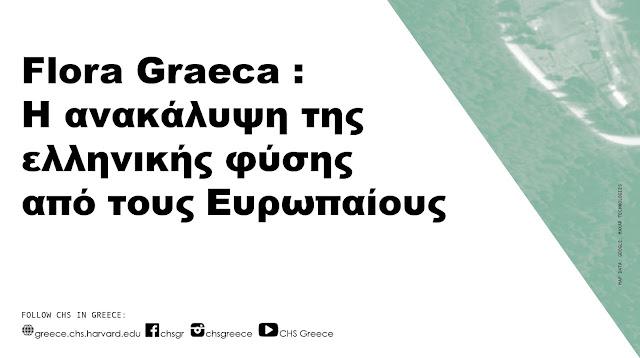 Ομιλία: «Flora Graeca: Η ανακάλυψη της ελληνικής φύσης από τους Ευρωπαίους» στο Ναύπλιο