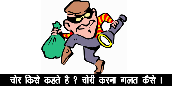 आपने चोर-चोर तो जरुर सुना होगा, आखिर वास्तव में चोर की परिभाषा क्या है ?