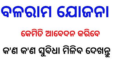 Balaram Yojana Started By Odisha Govt for provide loan to landless Farmers balaram Yojana For Odisha All Farmers. Here You get full information about balaram yojana list,how to apply for balaram yojana.