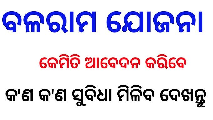 Balaram Yojana Odisha Govt For Provide Loan To Landless Farmers