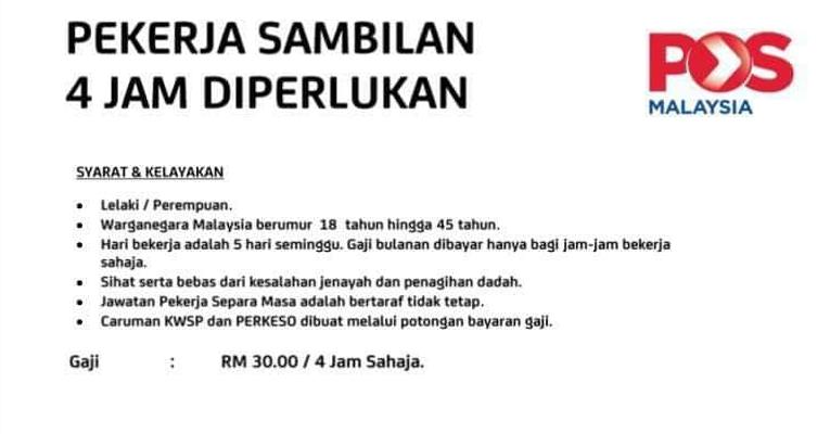 Pos Malaysia Berhad [ Pekerja Sambilan Diperlukan ]
