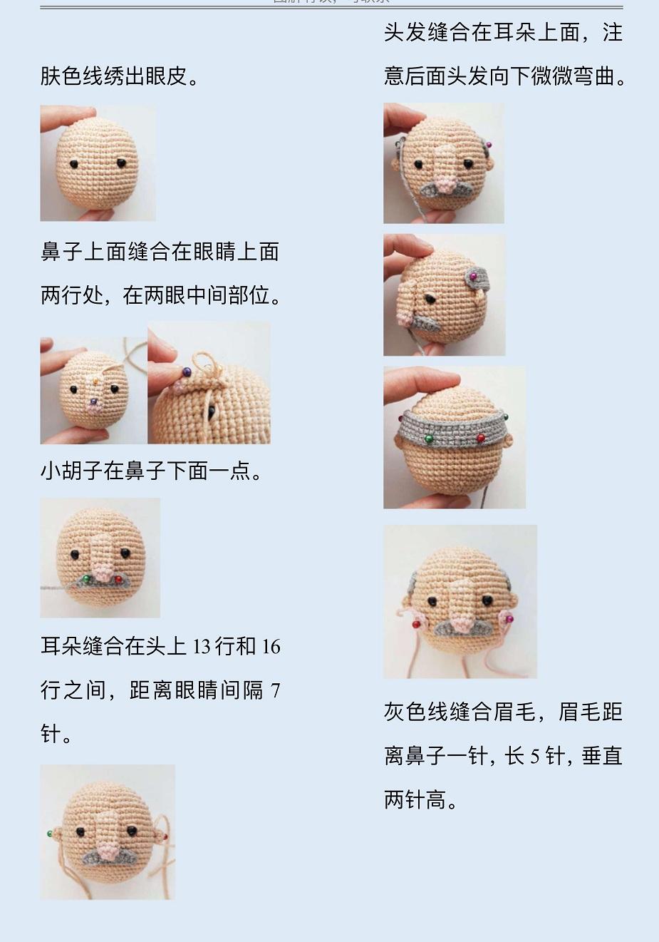 Описание вязания крючком кукольной пожилой семейной пары (3)
