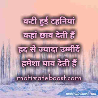 best thought in hindi for life changing