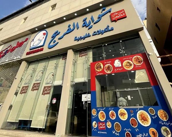 مطعم شواية الفريج الرياض   المنيو ورقم الهاتف والعنوان