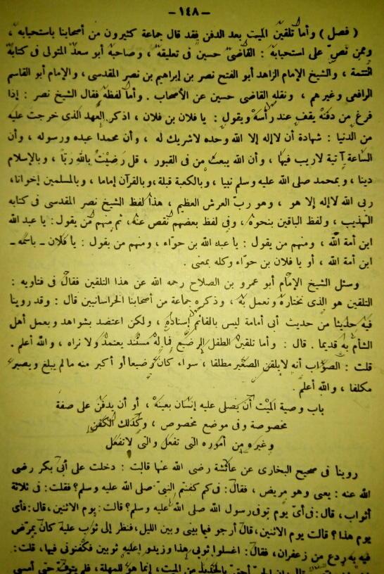 Adzkar-Nawawi-148-Talqin-Mayit-Setelah-Dikubur