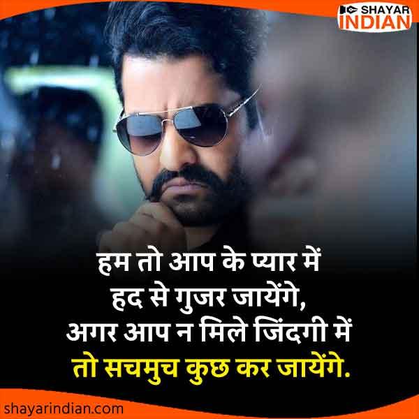 अगर आप न मिले जिंदगी में - Pyar Mohabbat Shayari Status Quotes in Hindi