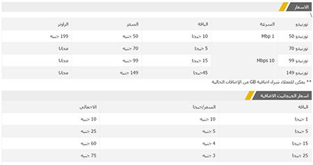 اتصالات انترنت ,asdl ,الغير محدودة ,تورنيدو ,محدودة ,ضعف الميجا بايتس ,اتصالات مصر ,الاشتراك المنزلى ,الخط الارضى ,راوتر مجانا ,سرعة 1 ميجا ,سرعة 10 ميجا