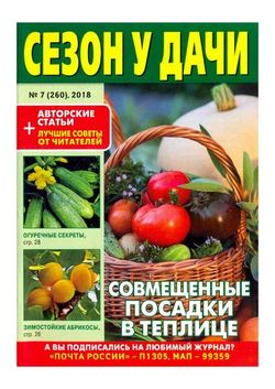 Читать онлайн журнал Сезон у дачи (№7 апрель 2018) или скачать журнал бесплатно