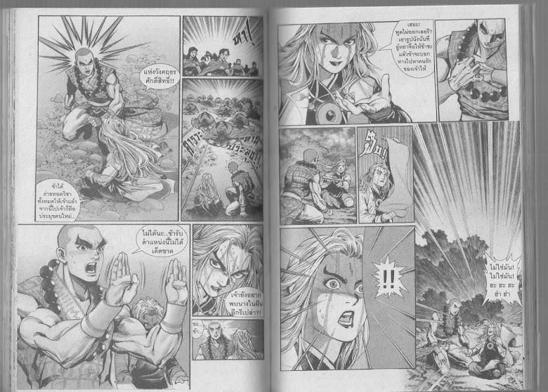 Demi Gods & Semi Devils - หน้า 97
