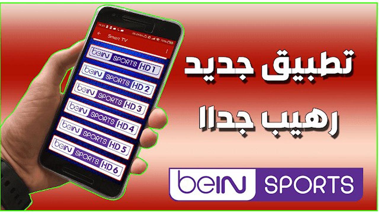 افضل تطبيق لمشاهدة القنوات المشفرة على هاتفك بث مباشر وبجودة عالية