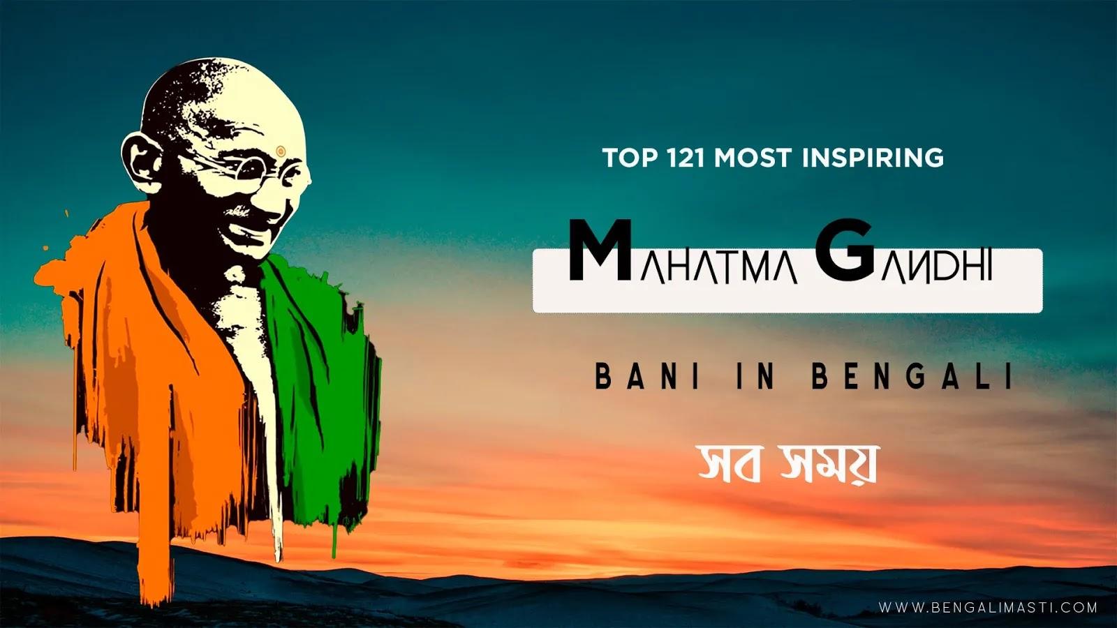 Mahatma Gandhi Bani in Bengali