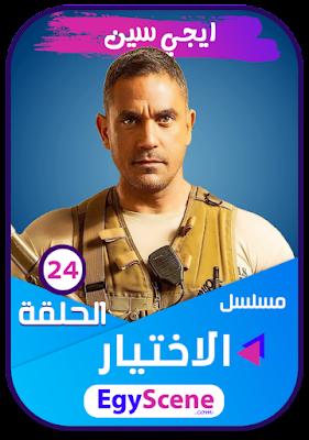 مشاهدة مسلسل الاختيار الحلقه 24 الرابعة والعشرون - (ح24)