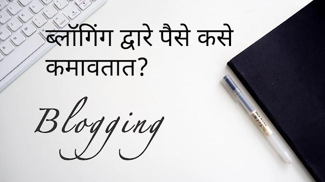 what is blogging in marathi, blogging in marathi