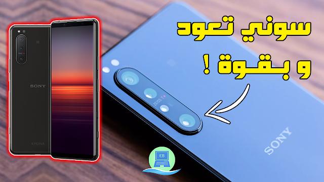 مواصفات وسعر هاتف سوني Sony Xperia 5 ii | هل عادت سوني للمنافسة ؟