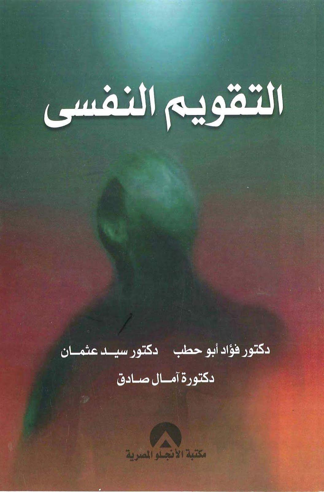 كتاب أسس التقويم التربوي والقياس النفسي