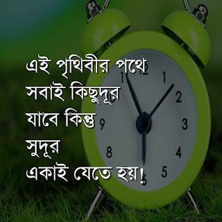 Sad Fb Status Bangla