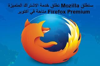 ستطلق Mozilla تطلق خدمة الاشتراك المتميزة Firefox Premium متاحة في أكتوبر