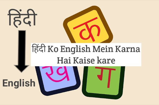 Hindi Ko English Me Translate Karna Hai Kaise Kare - (Best Apps)