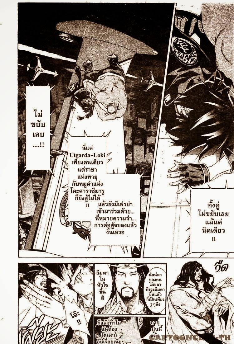 Air Gear - หน้า 41