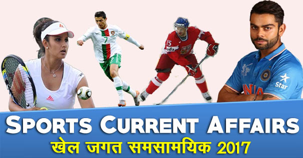 Sports Current Affairs 2017 Hindi Questions and Answers