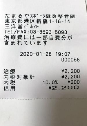 たまるやスポーツ鍼灸整骨院 2020/1/28 利用のレシート