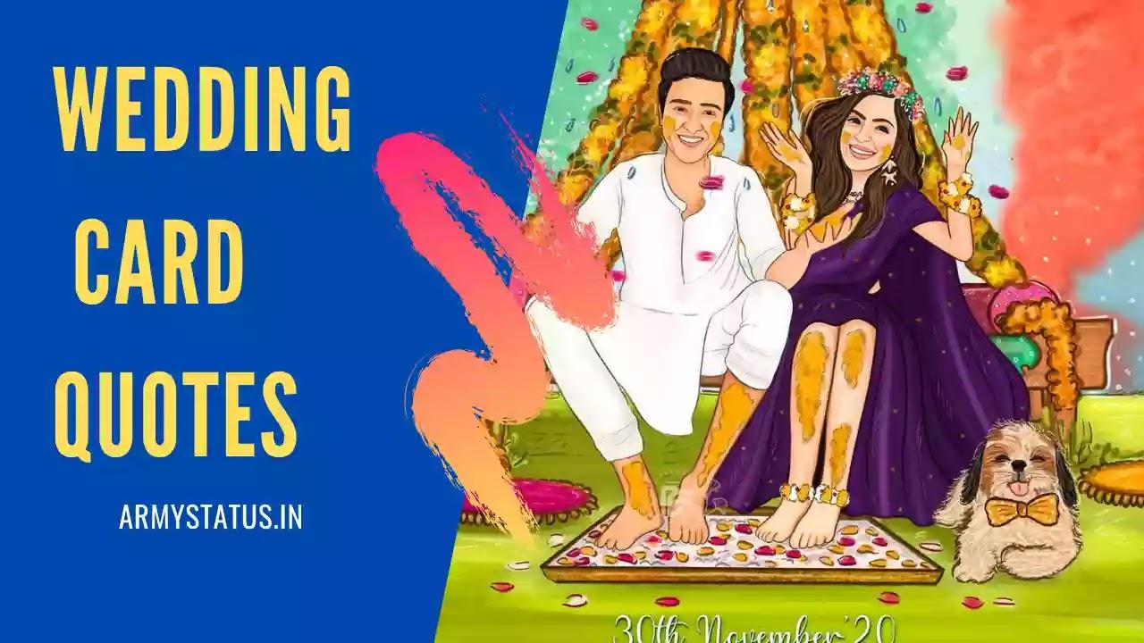 निमंत्रण शादी कार्ड के लिए शायरी - Wedding Invitation Card Shayari in Hindi