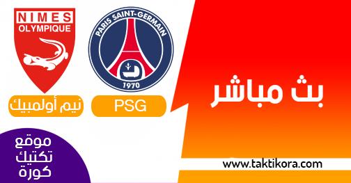 مشاهدة مباراة باريس سان جيرمان ونيم أولمبيك بث مباشر 11-08-2019 الدوري الفرنسي