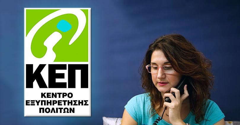 Αποστολή Πιστοποιητικών από τα ΚΕΠ στο Σπίτι με Τηλεφώνημα, Χωρίς Χρέωση