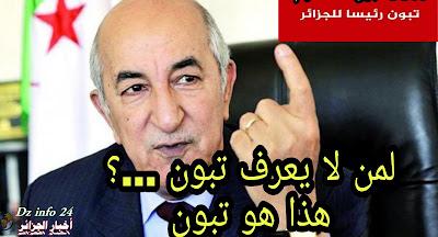 من لا يعرف تبون عبد المجيد رئيس الجزائر الفادم ،تبون ،تبون عبد المجيد،tebboun