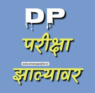 whatsapp-band-dp-in-mararthi