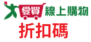 【愛買】折扣碼/優惠券/折價券/coupon