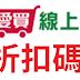 【愛買】折扣碼/優惠券/折價券/coupon 10/20更新