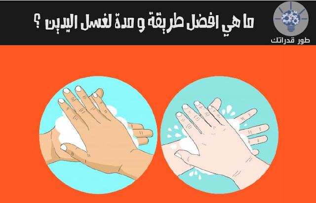ما هي افضل طريقة و مدة لغسل اليدين ؟