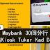 Maybank 30间分行推出Kiosk Tukar Kad Debit!附上完整分行列表