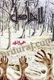 La hasil urdu novel by umera ahmed for android apk download.