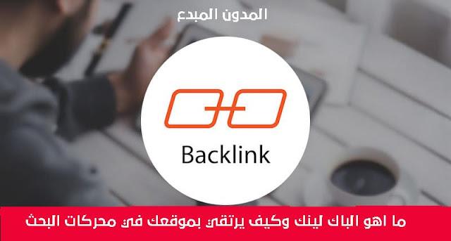 """ماهو ال """"باك لينك""""(Backlink) وكيف يرقي موقعك في محركات البحث 2020"""