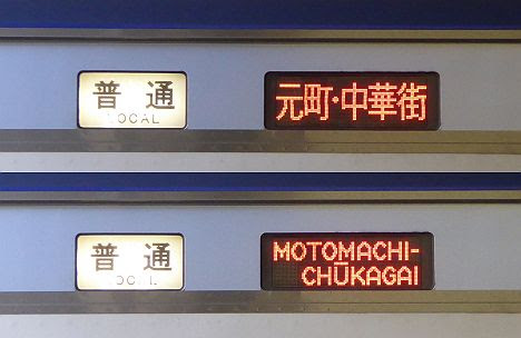 【5直唯一の幕車!珍しい白幕】東武東上線のY500系普通 元町・中華街行き