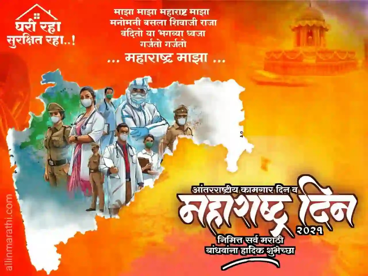 Maharashtra-din-status-marathi