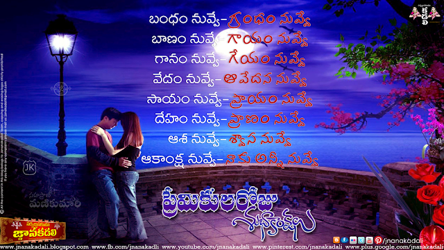 Relationship quotes about love and friendship - love failure images for boys-love failure quotes in telugu for facebook-love failure quotes in telugu for whatsapp - Heart Touching Love Messages in Telugu-Heart Breaking Love Quotes In Telugu with Images-Beautiful Telugu Love Quotations-Love Quotes in Telugu with images-Telugu Love Quotes-Telugu Love Quotes-Heart Touching Telugu Quotes-deep love quotes for her-sweet love quotes for her-love quotes in telugu with images- romantic love quotes for her-love quotes for her in telugu