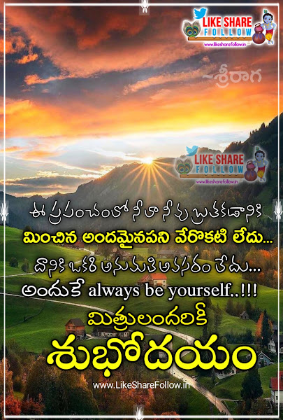 Best-Telugu-good-morning-quotes-good-morning-wishes-in-telugu