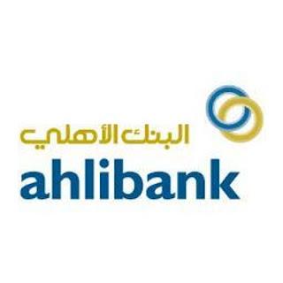 وظائف اليوم فى عمان - وظائف البنك الاهلى عمان التقديم حتى 3 اغسطس 2019 تقدم الان