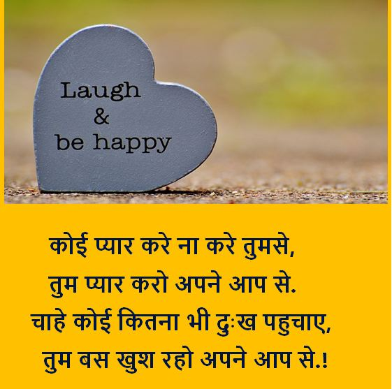 positive shayari images download, positive shayari images collection