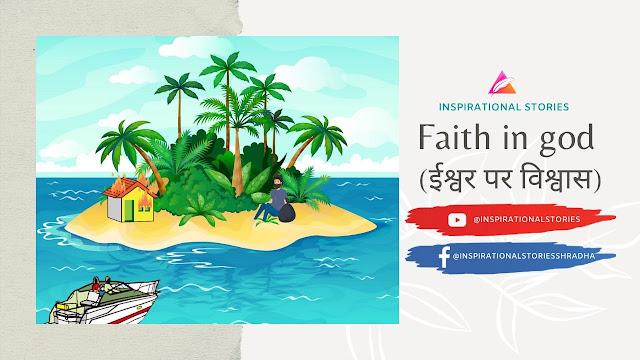 Inspirational Stories - ईश्वर पर विश्वास (Faith in god)