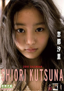 Shiori Kutsuna 忽那汐里 Photos