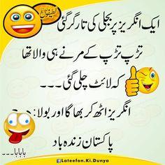 Angrez aur Bijli ki taar Urdu Jokes